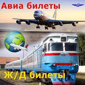 Авиа- и ж/д билеты Снежинска