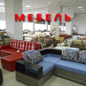 Магазины мебели Снежинска