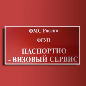 Паспортно-визовые службы Снежинска