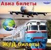 Авиа- и ж/д билеты в Снежинске