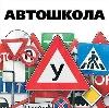 Автошколы в Снежинске