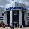 Автовокзалы в Снежинске