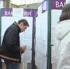 Центры занятости в Снежинске