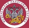 Налоговые инспекции, службы в Снежинске