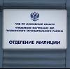 Отделения полиции в Снежинске