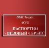 Паспортно-визовые службы в Снежинске