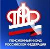 Пенсионные фонды в Снежинске