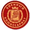 Военкоматы, комиссариаты в Снежинске
