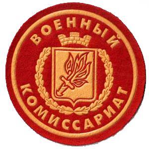 Военкоматы, комиссариаты Снежинска